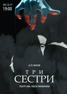 Постер «театр»
