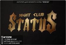 """Логотип для ночного клуба """"StatuS"""""""