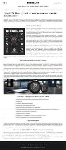 Статья о часах Diesel ON Time Hybrid