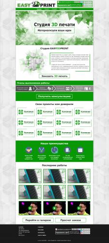 Дизайн сайта 3D печати