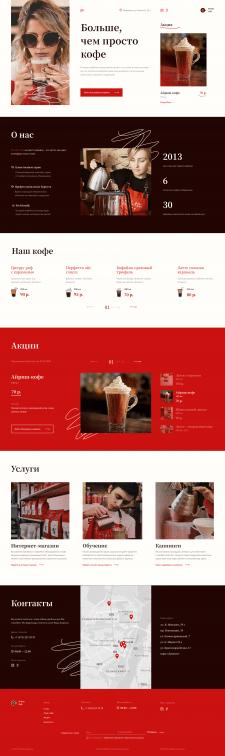 Редизайн лендинга сети кофеен