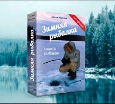 """Дизайн коробки для видео """"Зимняя рыбалка"""""""