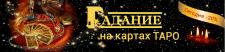 """Рекламный баннер """"Гадание на картах ТАРО"""""""