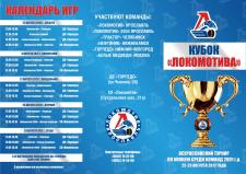 Буклет Локомотив лицо