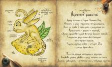 Иллюстрации с персонажем - Лимоноед ушастый