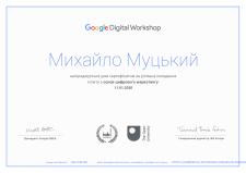 Сертификат Google с основ цифрового маркетинга
