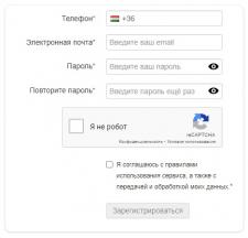Ввод номера при регистрации без СМС Tamaranga