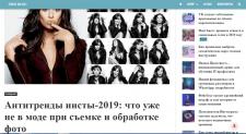 Антитренды инсты-2019: что уже не в моде....