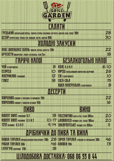 Создание меню