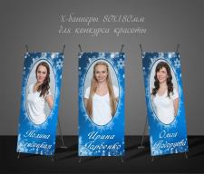 Х-баннеры для конкурса красоты