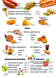 Дизайн макета меню для фаст-фуда