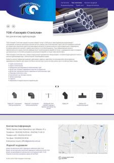 Веб сайт  «Газсервіс-Станіслав»