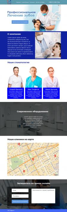 Сайт стоматологии