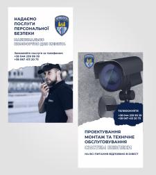 Баннер для охранного агентства
