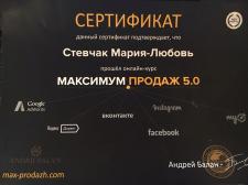 """Сертифікат курсу Андрія Балана """"Максимум продаж"""""""