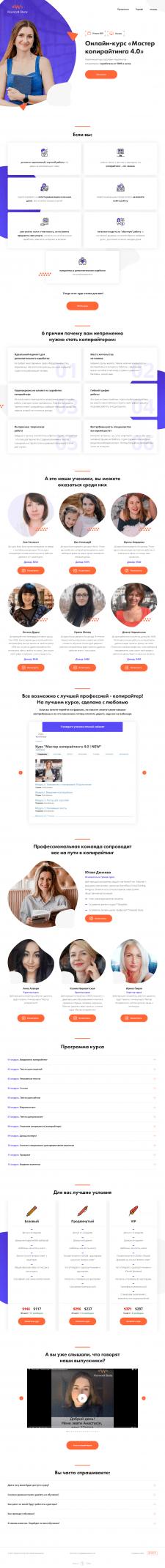 """Landing Page """"Онлайн-курс «Мастер копирайтинга 4.0"""
