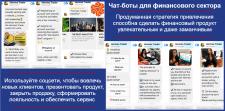 """Чат-бот по продаже торговых сигналов """"Hermes trade"""