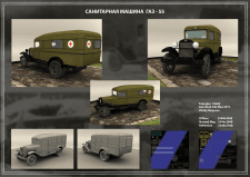 Автомобиль ГАЗ 55