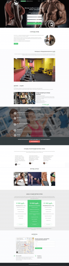CMS WordPress. Фитнес клуб