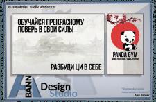 """Группа ВК """" Panda gym """""""