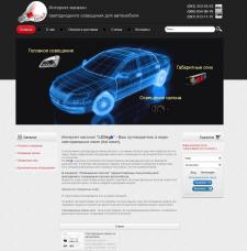 Интернет магазин  светодиодного освещения для авто