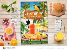 Development of poster design