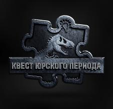 Лого для КВЕСТ ЮРСКОГО ПЕРИОДА