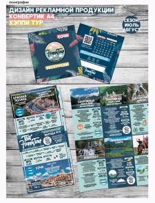 Рекламный буклет для туристической компании