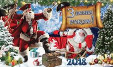 Плакат на новогоднее мероприятие