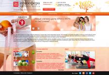 Дизайн сайта для welness центра Atmosfera