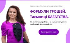 Наталья Мада серия мастер-классов ФОРМУЛИ ГРОШЕЙ.