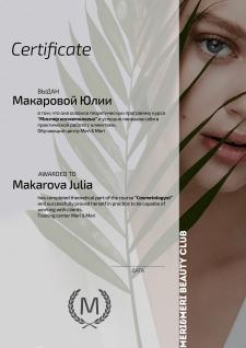 Сертификат для курсов красоты
