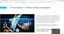 IT аутсорсинг - статья для блога