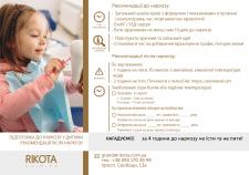 Брошура для rikota clinic
