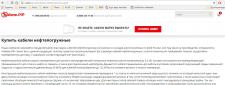 Написание описания товара для ресурса Кабель.рф