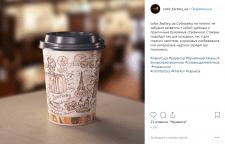 Страница компании в Instagram