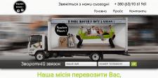 Сайт для мувинговой компании