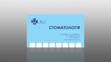 Визитка для стоматологической клиники