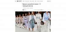 Редактура модного блога
