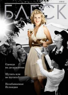 Женский журнал