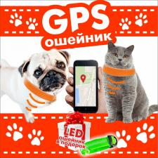 Банерок для продажи GPS ошейников