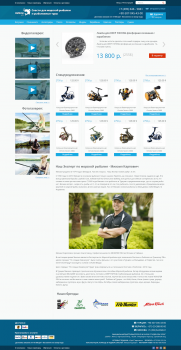 дизайн рыболовного интернет-магазина