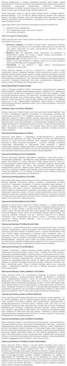 ИНТЕРНЕТ-МАГАЗИН | ГИРОСКУТЕРЫ, appstudio.com.ua