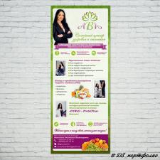 Баннер для персонального диетолога АВА