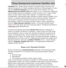 Обзор брокерской компании Hamilton club