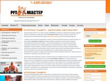 Компания «PFT-Мастер»