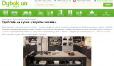 Удобства на кухне: секреты хозяйки