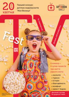 Постер и редизайн логотипа для телешколы Телевизия