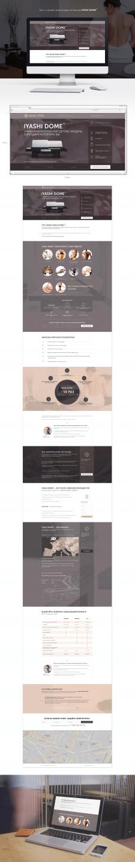 Дизайн страницы захвата для бренда IYASHI-DOME