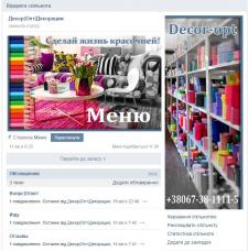 Интернет-магазин декора